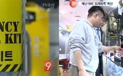 TV조선, 북한 위협 빌미로 재난대비키트 광고?