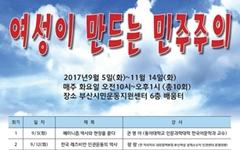 부산여성단체연합 '여성인권대학' 연다