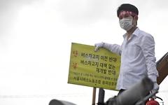 [사진] 재개발지역 송파상운 차고지 강제철거, 협상 타결
