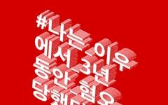 '김치녀' 조롱, 외모품평... 만화로 '교실 여혐' 그립니다
