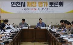 인천시 '재정위기 탈출'은 역대 최대 국비 확보 효과?