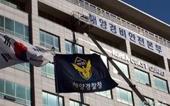 '해경 인천 환원'에 부산 시민단체, 부산 환원 요구