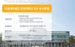 인천대, 교수 상시 특별채용 반발 거세자 '일단 중단'