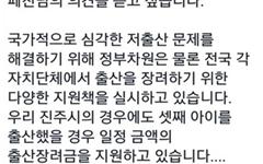 """진주시 """"3자녀 출산장려금지원, 세쌍둥이도 대상"""""""