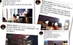 제주 협재해수욕장 카페 직원, 수개월간 '여성 손님 도촬'