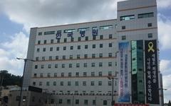 세월호 참사 때 응급 치료하던 목포한국병원에 무슨 일이...