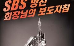 """""""윤세영 SBS 회장, '박근혜 정부 도우라' 지침 하달"""""""