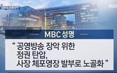 """""""언론탄압이자 정권의 폭거"""" 사측 입장 읊는 MBC뉴스"""