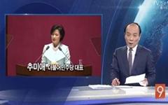 또 도진 TV조선의 '남북 대화 혐오증'