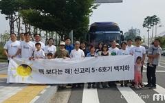 [모이] '원전 말고 안전'  충남도민들 탈핵버스 타고 울산행