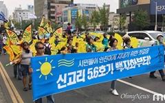 """[모이] """"새로운 세상 길을 걷자!"""", 울산 탈핵 퍼레이드"""