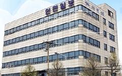 인천일보, 집행유예·정직처분 인사 기획실장 발령 논란