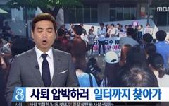 '강규형 못잃어' 전전긍긍하는 MBC
