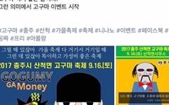 [모이] '고구마, 구우면, 마시쩡' 고구마 축제 패러디 인기