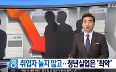 '청년실업 악화' MBC·TV조선 보도의 공통점은?