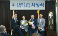 목요클럽 이달의 기자상, 오마이뉴스-TJB