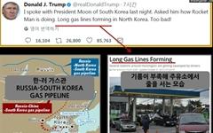 트럼프 트윗 '오역' 그대로 받아쓴 언론사들 '망신'