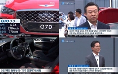 MBC, 저녁종합뉴스에서 현대차 신차 광고?