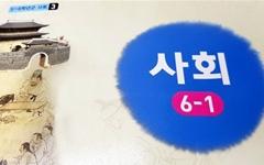 '건국론·박정희 미화' 초등<역사> 교과서, 수정 돌입