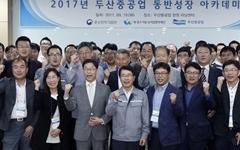 두산중공업 첫 '동반성장 아카데미' 열어