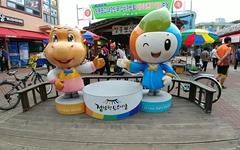 토요일에 가야 더 즐겁다, 정남진 장흥토요시장