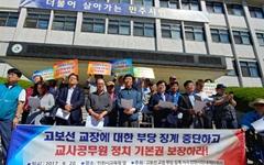 """""""인천시교육청, 왜 '교사 재갈 물리기' 적폐 이어가나"""""""