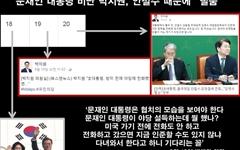 문 대통령, 안철수에 전화... 머쓱해진 박지원