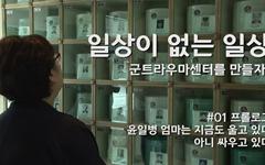 """[영상] """"흰 천으로 덮인 아이 본 순간 '내 새끼구나'"""""""