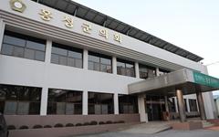 충남 홍성군, 의회 심의 없이 사업 추진 '논란'