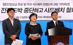 """""""분신 조영삼 외침, 문재인정부-미국은 들어라"""""""