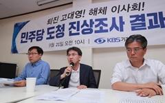 """""""고대영 사장, '진실이 드러나면 핵탄두'라 말해"""""""
