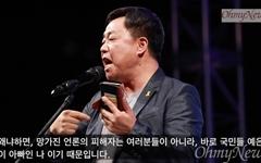 """""""망가진 언론의 피해자는 누구?""""  KBS·MBC노조만의 파업이 아닌 이유"""