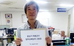 시민단체, 윤상기 하동군수 '업무상배임' 추가 고발