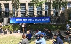 """국민대 학생들, """"수강 신청 실패로 피해 언제까지"""""""