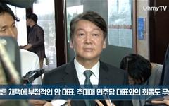 """[레알영상] 우원식은  """"야당에 감사"""", 안철수는 """"국민의당 결단"""""""