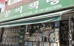 서울시 미래유산 45년 역사 공씨책방, 없어지나