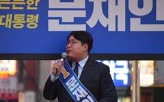 '일상의 정치' 외치는 청년, 최연소 국회의원을 꿈꾸다