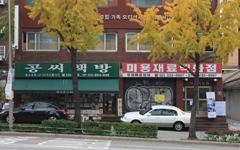'문화유산' 공씨책방... 박원순 시장님, 고민이 필요합니다