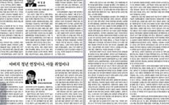 MB국정원, 광고비 수천만원 들여 대법원장 사퇴여론 공작