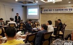 대전 서구의사회 세미나... '문재인 케어' 영향은?