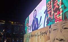 """""""박근혜, '백남기 살인' 죄목 추가해야"""""""