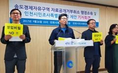인천시민연대, 경제자유구역 사업 정보공개 거부 취소 행정소송