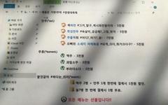 '섹파전', '궁금하면 벗겨'... 대학 축제 메뉴판 '논란'