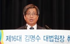 [오마이포토] 취임사하는 김명수 대법원장