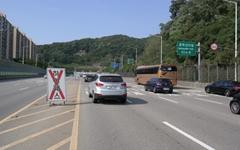 인천시, 추석 연휴 기간 유료도로 통행료 면제