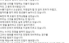 """MB 페북 성지순례, <그알> PD도 댓글 달아... 박영선 """"자중하세요"""""""