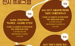 [카드] 10월의 서울시 문화달력