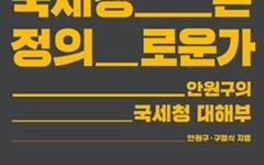 """""""최순실 재산 추적, '박정희 유산 청산'으로 볼 수도"""""""