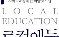 완주의 혁신교육특구는 뭐가 다를까?