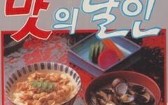 한때 바지락을 한국·중국에서 사다 먹던 일본